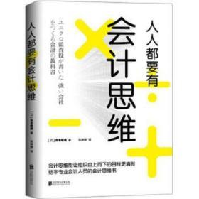 人人都要有会计思维:给非专业会计人员的会计思维书 [日]安本隆晴 著 慢半拍 出品 9787559628725 北京联合