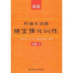 新版标准日本语随堂强化训练 正版 杨佳  9787561158272