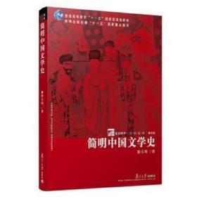 简明中国文学史 正版 骆玉明  9787309042504