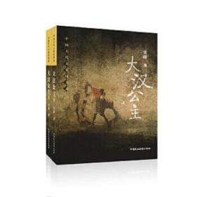 大汉公主 吴蔚 9787516200353 中国民主法制出版社 正版图书