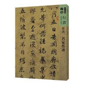 人美书谱-行书-晋唐-名家墨迹 孙晓云 9787102081069 人民美术出版社 正版图书