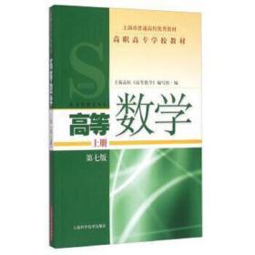 高等数学 上册 第七版 正版  上海高校《高等数学》编写组  9787547825938