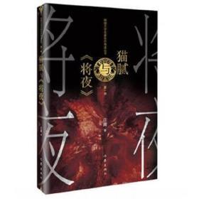 猫腻与《将夜》 庄庸 9787521203189 作家出版社 正版图书