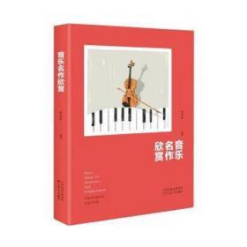 音乐名作欣赏 李贞华 9787530677087 百花文艺出版社 正版图书