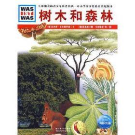 树木和森林/WAS IST WAS 汉内罗·吉尔森巴赫 文,克里斯汀娜·戈特里希,西格弗里德·戈特里希 图,徐 9787535154422 湖北教育出版社 正版图书