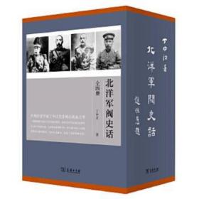 北洋军阀史话 丁中江 9787100075862 商务印书馆 正版图书