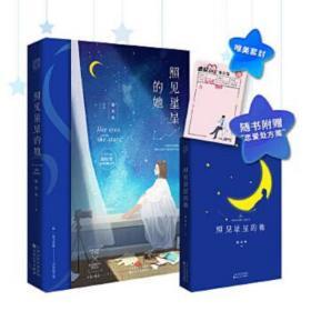 照见星星的她 随侯珠 9787530676639 百花文艺出版社 正版图书