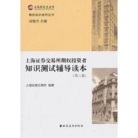 上海证券交易所期权投资者知识测试辅导读本 上海证券交易所 9787547609859 上海远东出版社 正版图书