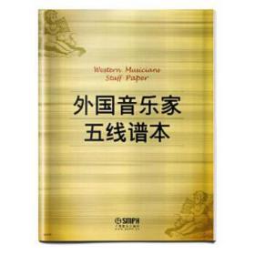 外国音乐家五线谱本 上海音乐出版社有限公司 9787552300543 上海音乐出版社 正版图书