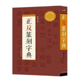 正反篆刻字典 孙宝文 9787533061777 山东美术出版社 正版图书