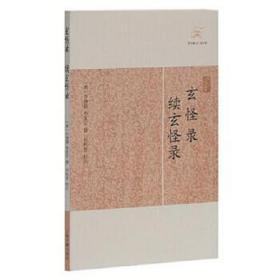 玄怪录·续玄怪录 牛僧孺,李复言 撰 9787532563265 上海古籍出版社 正版图书
