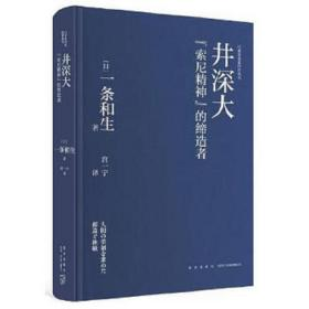 井深大-索尼精神的缔造者 [日]一条和生 著; 宫一宁  译; 9787513335546 新星出版社 正版图书