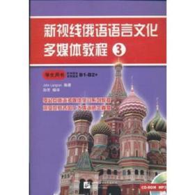 新视线俄语语言文化多媒体教程北京语言大学出版社 欧标B1-B2+ 新视线俄语教程 俄语学习 零起点俄语多媒体教材