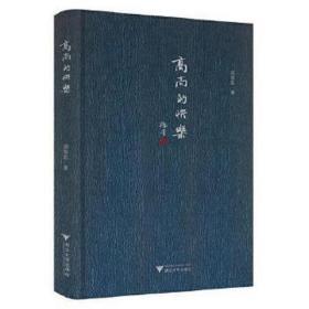 高尚的快乐 正版 郑培凯 9787308189408