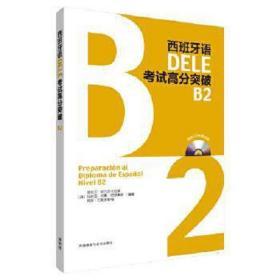 西班牙语DELE考试高分突破B2 正版 皮拉尔.阿尔苏卡拉伊,玛利亚.何塞.巴里奥斯,帕斯 9787513572866