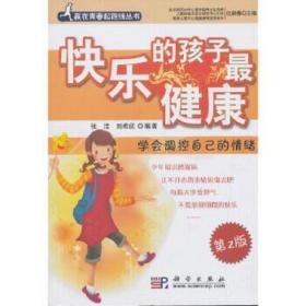快乐的孩子最健康:学会调控自己的情绪 刘希庆 张洁 9787030236128 科学出版社 正版图书