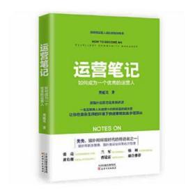 运营笔记:如何成为一个的运营人  天津人民出版社  类延昊 著 著 新华书店正版图书 类延昊 9787201111728