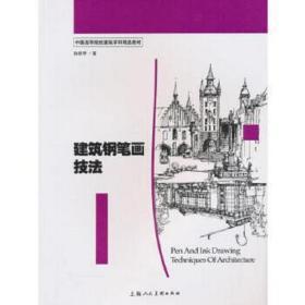 建筑钢笔画技法 孙彤宇 著 9787532296552 上海人民美术出版社 正版图书