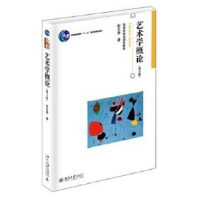 艺术学概论 正版彭吉象著 9787301257272 文华书店