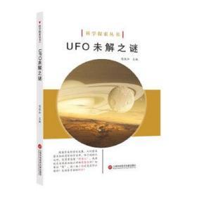 UFO未解之谜 陈敦和 9787543979093 上海科学技术文献出版社 正版图书