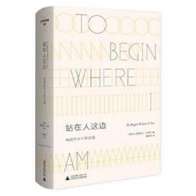 站在人这边:米沃什五十年文选 To Begin Where I Am 切斯瓦夫·米沃什 9787559813800 广西师范大学