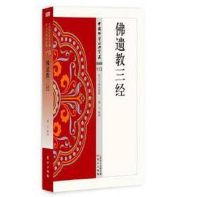 佛遗教三经 蓝天 东方出版社 9787506086073 佛遗教三经 正版图书