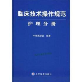 临床技术操作规范护理分册【正版图书,达额立减】 中华医学会 9787801947031 人民军医出版社 正版图书