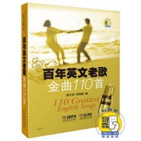 百年英文老歌金曲110首 顾开明,杨敬慈 9787807512080 上海音乐出版社 正版图书