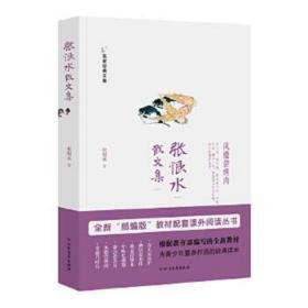 张恨水散文集 张恨水 9787531744887 北方文艺出版社 正版图书