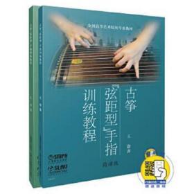 """古筝""""弦距型""""手指训练教程 王  蔚 9787807517030 上海音乐出版社 正版图书"""