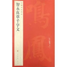 中国碑帖名品:智永真草千字文 上海书画出版社 9787547906644 上海书画出版社 正版图书