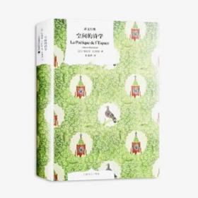 空间的诗学 [法] 加斯东·巴什拉 著,张逸婧 译 9787532761913 上海译文出版社 正版图书