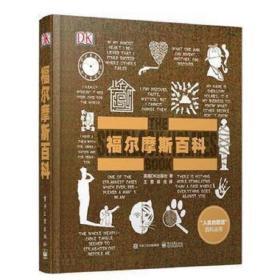DK福尔摩斯百科 正版 英国DK出版社,王晋 侯佳  9787121301926