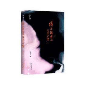诗与远方的往事今宵 李大兴 9787200144840 北京出版社 诗与远方的往事今宵 正版图书
