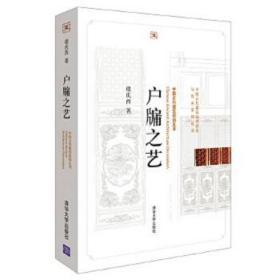 户牖之艺 楼庆西 9787302250531 清华大学出版社 正版图书