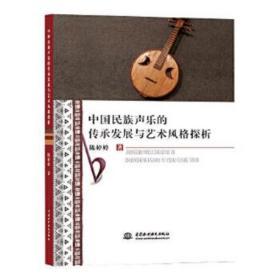 中国民族声乐的传承发展与艺术风格探析 陈婷婷著 9787517073772 水利水电出版社 正版图书