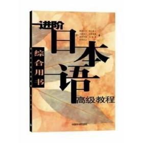 进阶日本语教程 综合用书 正版 阿部祐子  9787560038414