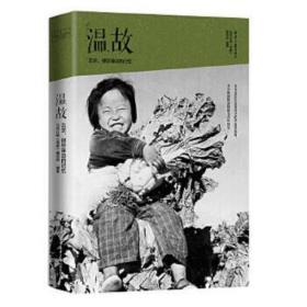 温故 : 北京,那些身边的记忆 北京日报《温故》编写组 9787547728437 北京日报出版社 正版