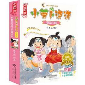 小萝卜浇浇 保冬妮 9787303174249 北京师范大学出版社  正版图书