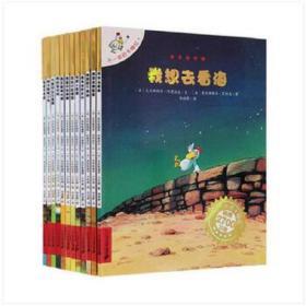我想去看海/不一样的卡梅拉 全套季12册手绘版 儿童绘本故事书0-3-5-6周岁幼儿园宝宝睡前故事书籍启蒙绘本 亲子阅读 获奖童书 正