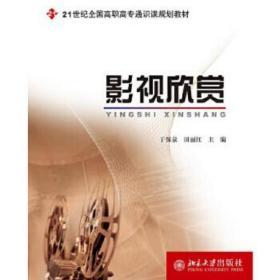 影视欣赏 于保泉,田丽红 9787301127100 北京大学出版社 正版图书