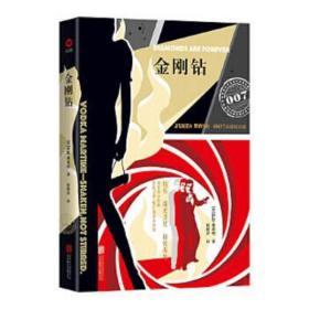 007典藏精选集:金刚钻 伊恩·弗莱明 9787550271371 北京联合出版公司 正版图书