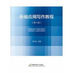新编应用写作教程 夏京春 9787563809233 首都经济贸易大学出版社 正版图书