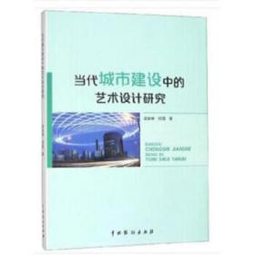 当代城市建设中的艺术设计研究 梁家琳,闫雪 著 9787104047995 中国戏剧出版社 正版图书