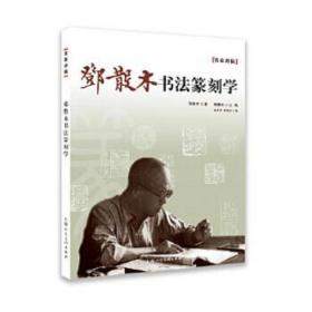 邓散木书法篆刻学 邓散木 著 9787532293391 上海人民美术出版社 正版图书