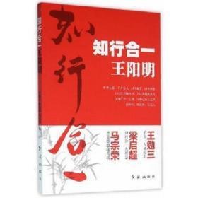知行合一王阳明  9787505136991 红旗出版社 正版图书