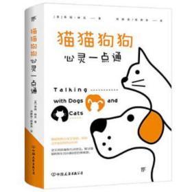 猫猫狗狗心灵一点通 [美]蒂姆·林克 著 周静茹 相翠萍 译 创美工厂 出品 9787505746497 中国友谊出版公司