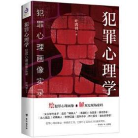 犯罪心理学:犯罪心理画像实录 叶鸿羽 著,紫云文心 出品 9787516822104 台海出版社 正版图书