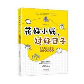 花好小钱,过好日子 拌拌 9787545462920 广东经济出版社有限公司 正版图书