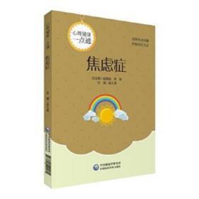 焦虑症 赵久波 9787521411270 中国医药科技出版社 正版图书